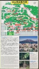 城山周辺案内図…