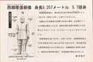 西郷隆盛銅像の説明…