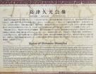 島津久光公像の案内板…