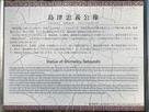 島津忠義公之像の案内板…