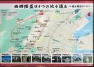 西郷隆盛ゆかりの地を巡る〜城山周辺コース…