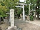 城屋敷神明社の城址碑…