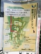 内城散策コースマップ 倒木箇所…