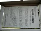 加賀野井城跡案内板…