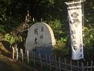 国吉城石碑
