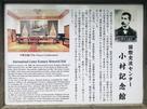 小村記念館の案内板…