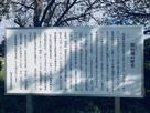 関宿城の歴史説明板、関宿城趾…