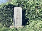 関宿城趾石碑