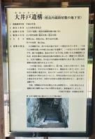 大井戸遺構(相良内蔵助屋敷の地下室)の案…
