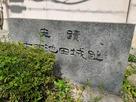 石碑(池田大西城跡)…