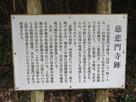 慈悲門寺跡