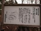 烽火台跡の案内板