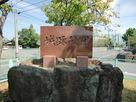 高須城跡公園石碑…