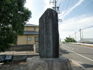 稲沢市平和町の城址碑…