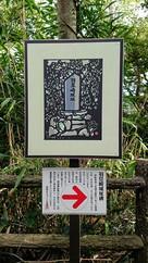 城跡石碑案内板…