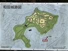 和田城跡図