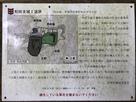 和田支城Ⅰ遺跡の案内板…