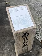 西三の丸・石柱