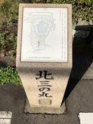 北三の丸・石柱