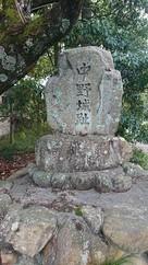 日野城(中野城)跡石碑…
