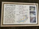 土塁の説明板