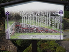 リニューアルされた案内板(勝龍寺城の石垣…