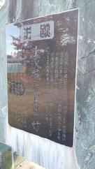 米沢城三ノ丸土塁石碑…