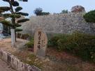 隆景広場石碑と天守台…