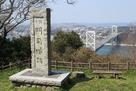 城址碑と関門海峡…