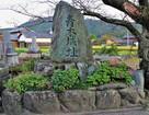 青木城址石碑