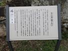 金石城搦門案内板…