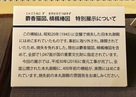 麝香猫図、槙楓椿図 特別展示について…