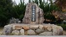 小丸山城址公園石碑…