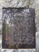 赤穂事件殉難追悼碑…