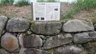 虎口の案内板と石垣…