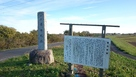 小貝川土手にある石碑と案内板…