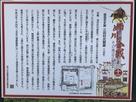 国指定史跡 三田村氏館跡の案内板…
