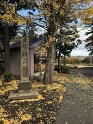 浪岡城址の石碑…