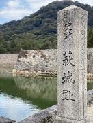 萩城址石碑