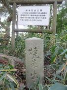 焼米石出土跡
