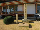 真願寺に建つ石碑…