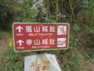 和霊神社側の登城口の道標…