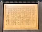 奥田神社の由緒…