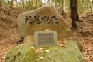 花尾城跡の石碑とタイムカプセル…