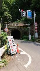 アクセス道の柳瀬隧道