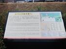 福井市立郷土歴史博物館裏、案内板…