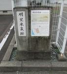 福井藩米蔵跡石碑…