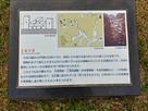 石垣説明板