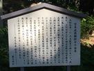 宮本武蔵腰掛石説明