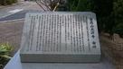 石碑(光澤寺由緒)…